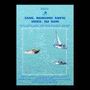 Greece Sea Guide 2, Part 2